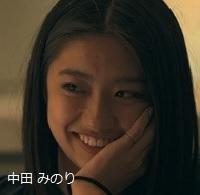 中田みのり.jpg